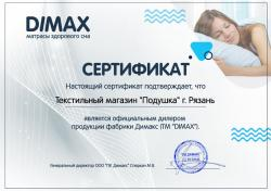 Матрас «Практик Бикокос Bonnel»   ТМ Dimax